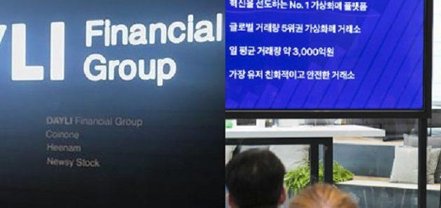 [피치원뷰]데일리금융그룹 대주주변경,옐로모바일 공중분해의 신호탄