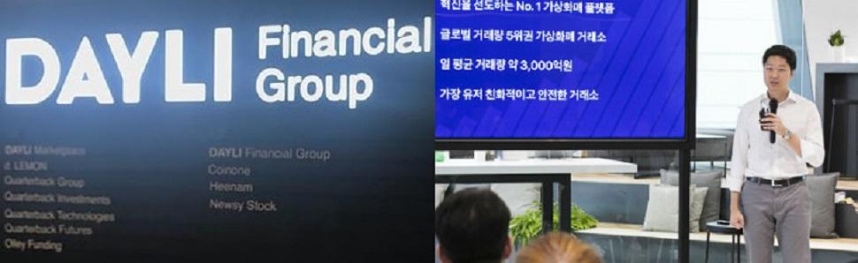 [피치원단독]옐로 이상혁,데일리금융 700억원빼돌려,연 500억이익내던 코인원 세금체납∙압류위기,충격