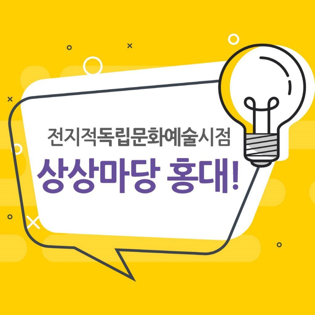 KT&G 카드뉴스_상상마당홍대(7월증빙 Main)_페이지_01