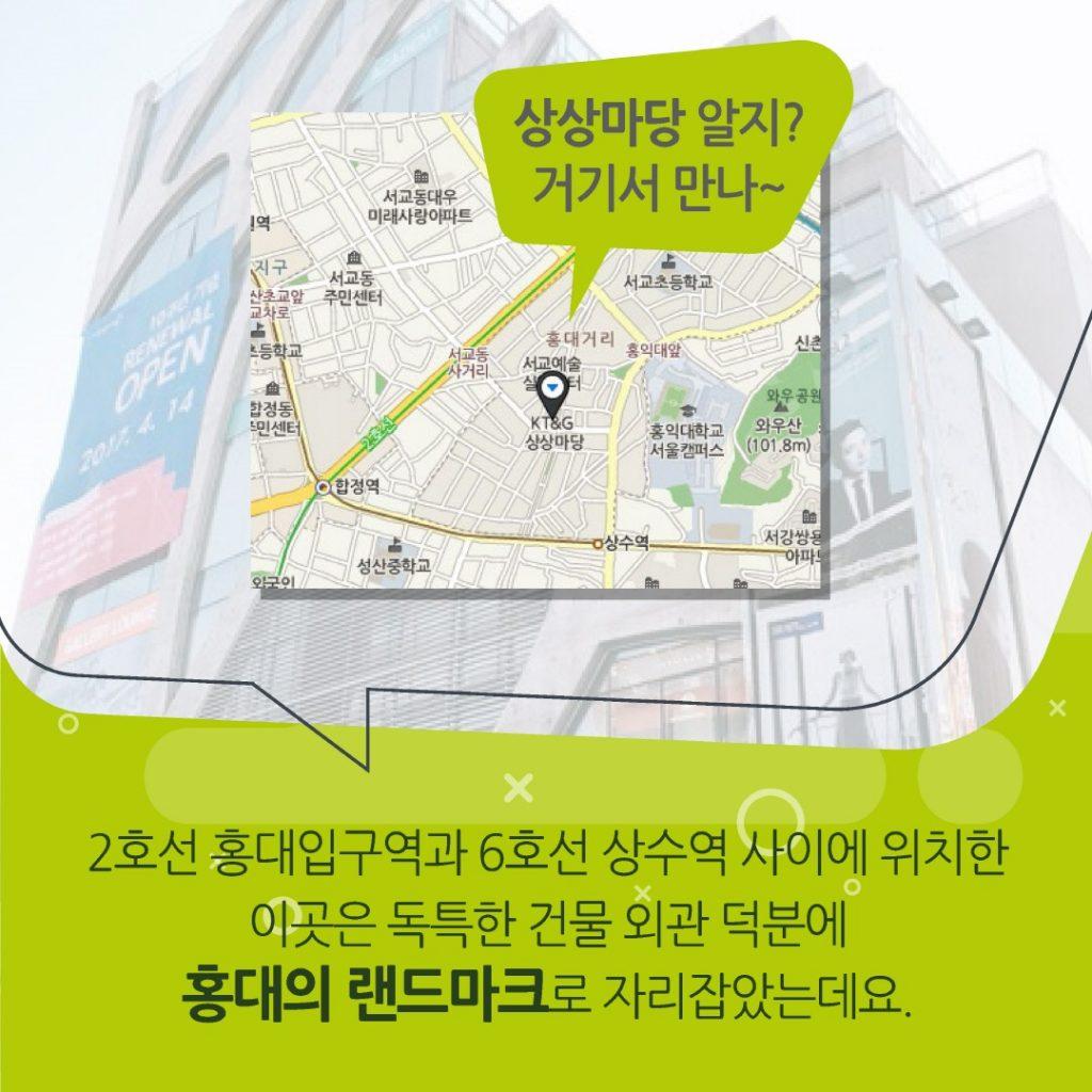 KT&G 카드뉴스_상상마당홍대(7월증빙 Main)_페이지_04