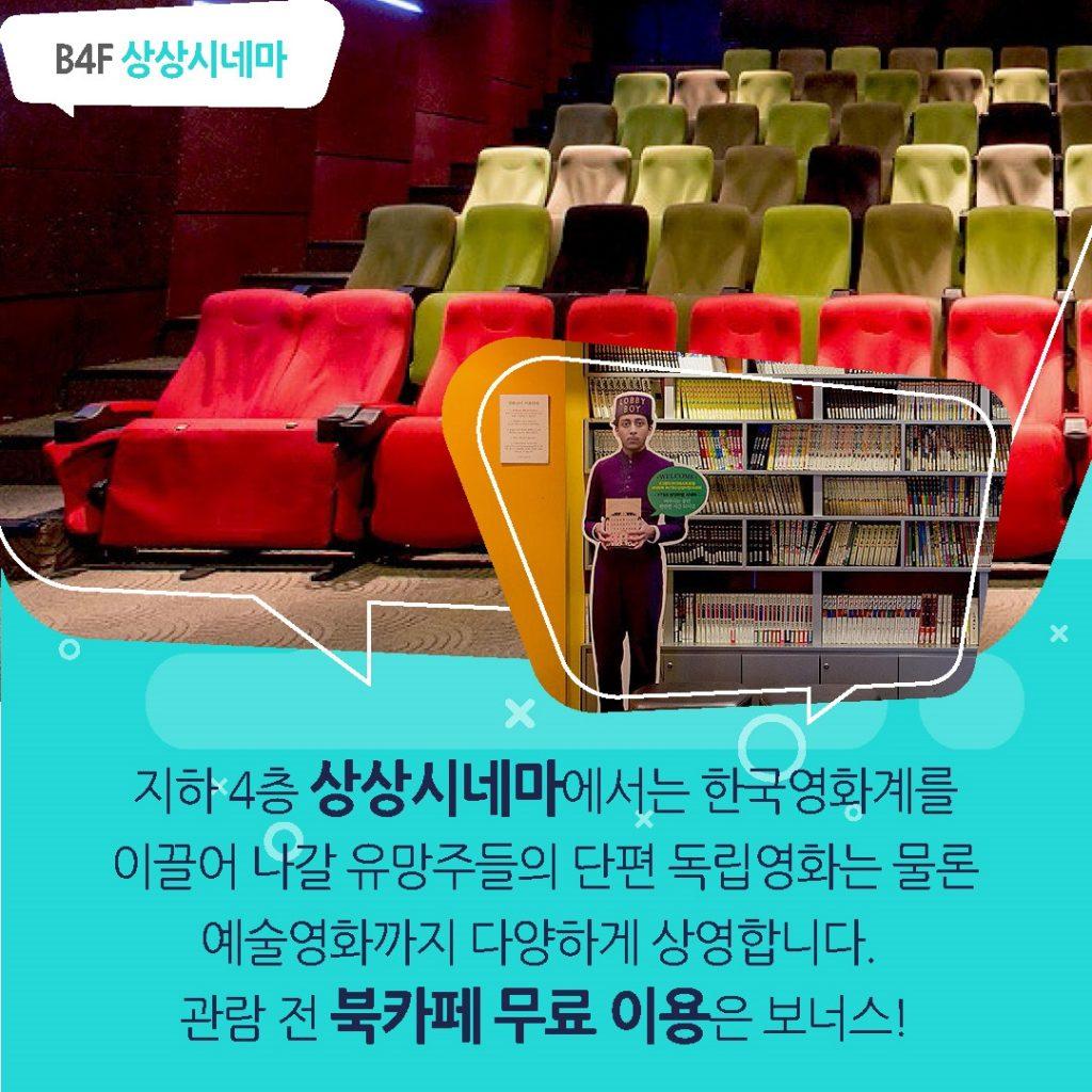 KT&G 카드뉴스_상상마당홍대(7월증빙 Main)_페이지_08