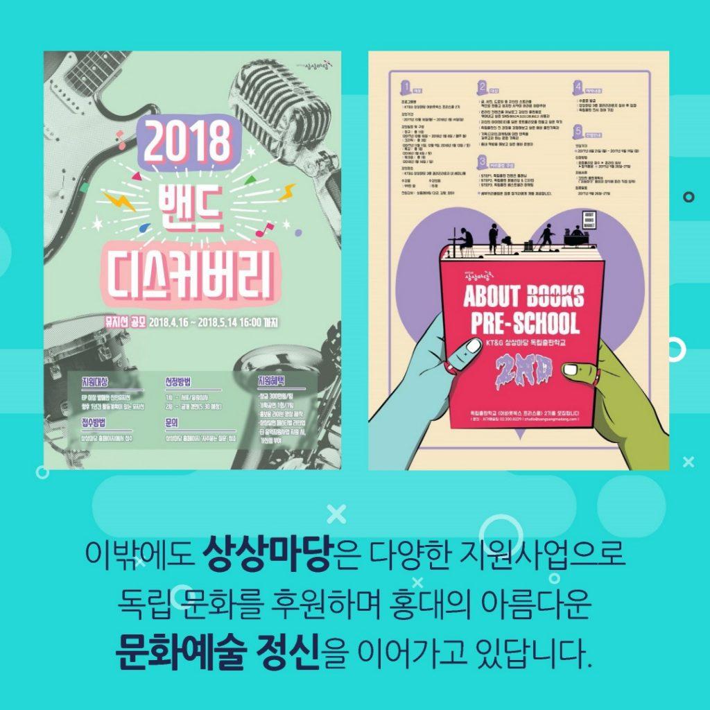 KT&G 카드뉴스_상상마당홍대(7월증빙 Main)_페이지_09