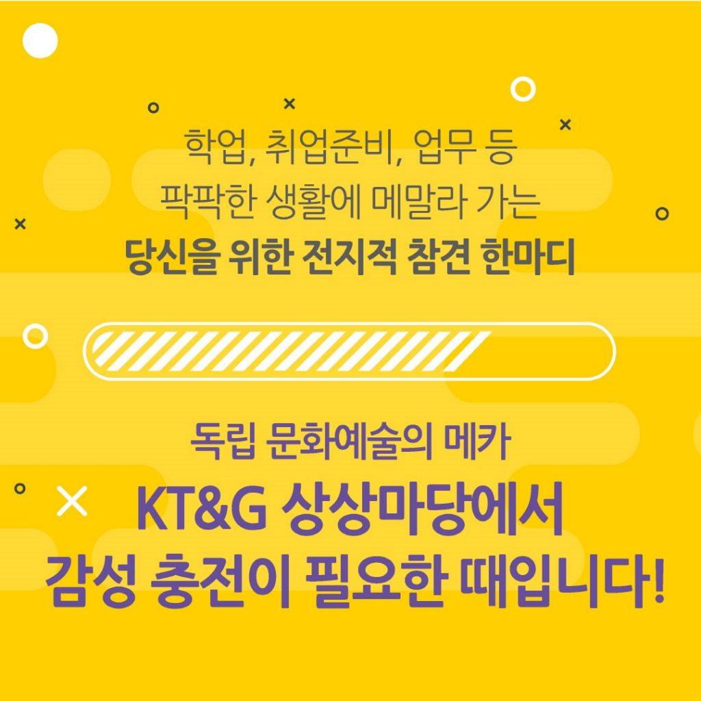 KT&G 카드뉴스_상상마당홍대(7월증빙 Main)_페이지_10