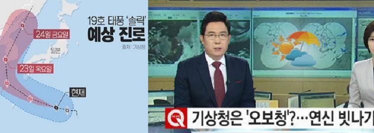 한국 기상청,'오보청'넘어 '구라청',일본은 정확히 서울태풍중심 제외예측