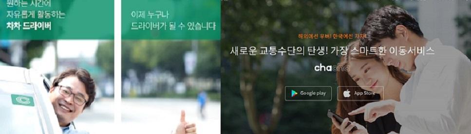 처참한 갑질행정,신개념차량공유,꽃도 피기전에 고사반복,'차차'불법판정,여론폭발