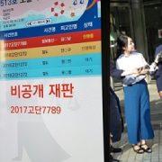 [피치원뷰]최태원 SK회장 내연녀댓글재판 법정출두,언론이 줄줄이 오보낸 이유