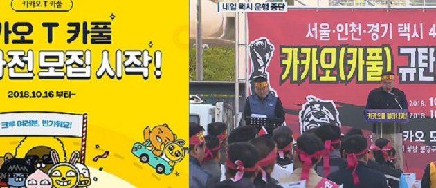 국토부,중앙일보 '카풀 하루2회,기사 직업있으면 허용보도'사실아니다 반박