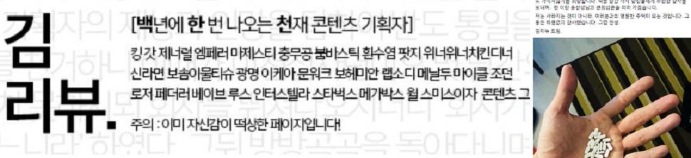45만여명 팔로워 김리뷰,새벽 자살소동 SNS 북새통,병원치료중
