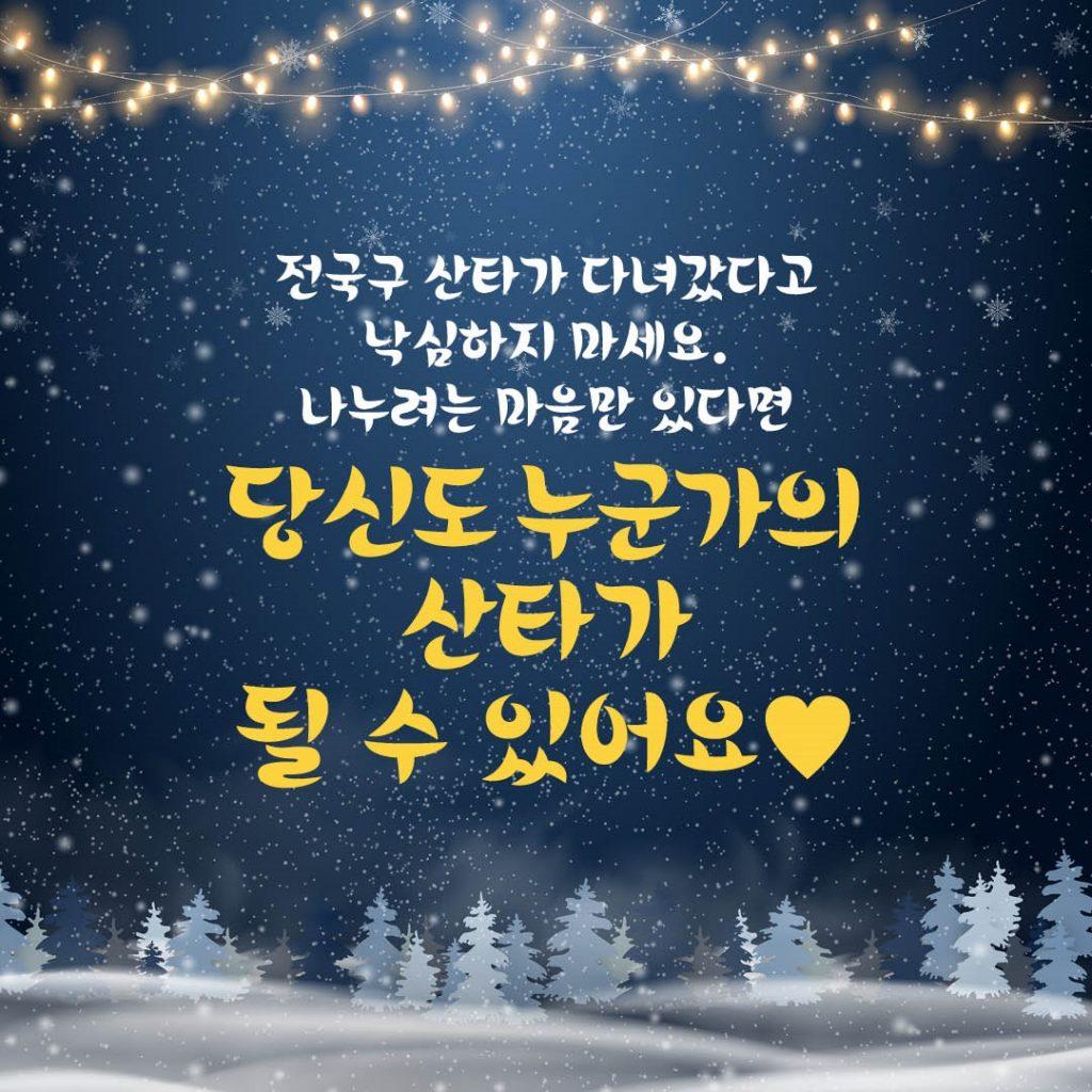 KT&G 카드뉴스_겨울철봉사활동 10