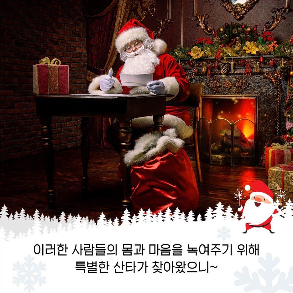KT&G 카드뉴스_겨울철봉사활동 3