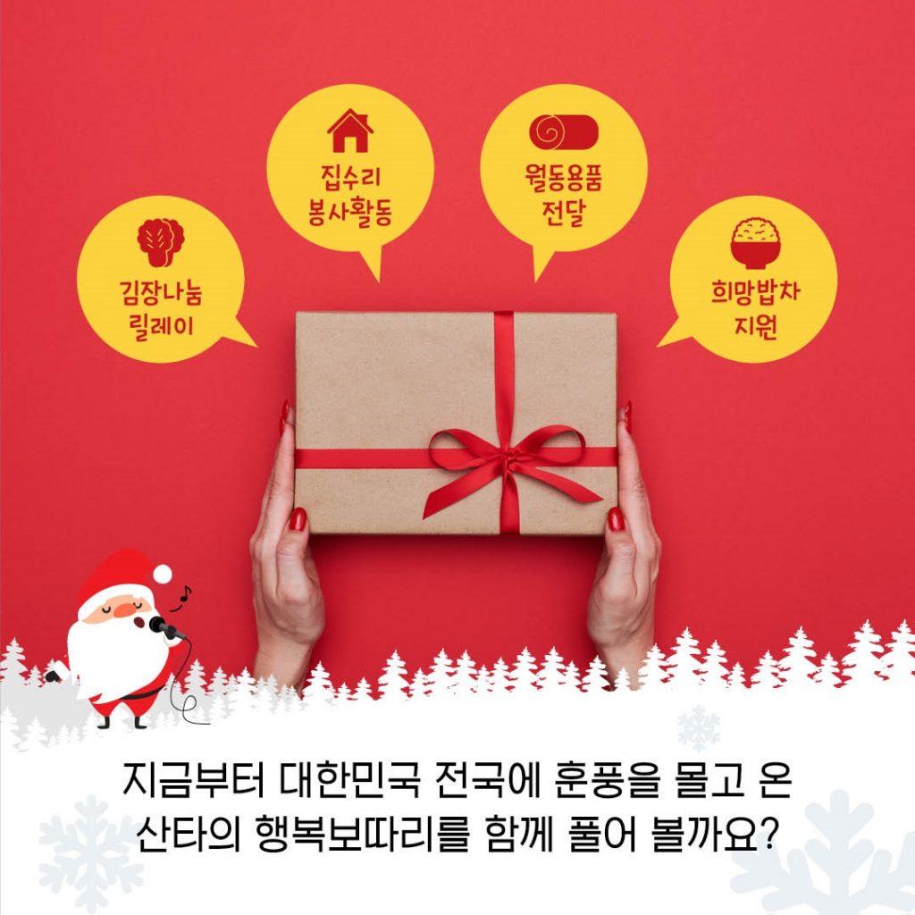 KT&G 카드뉴스_겨울철봉사활동 4