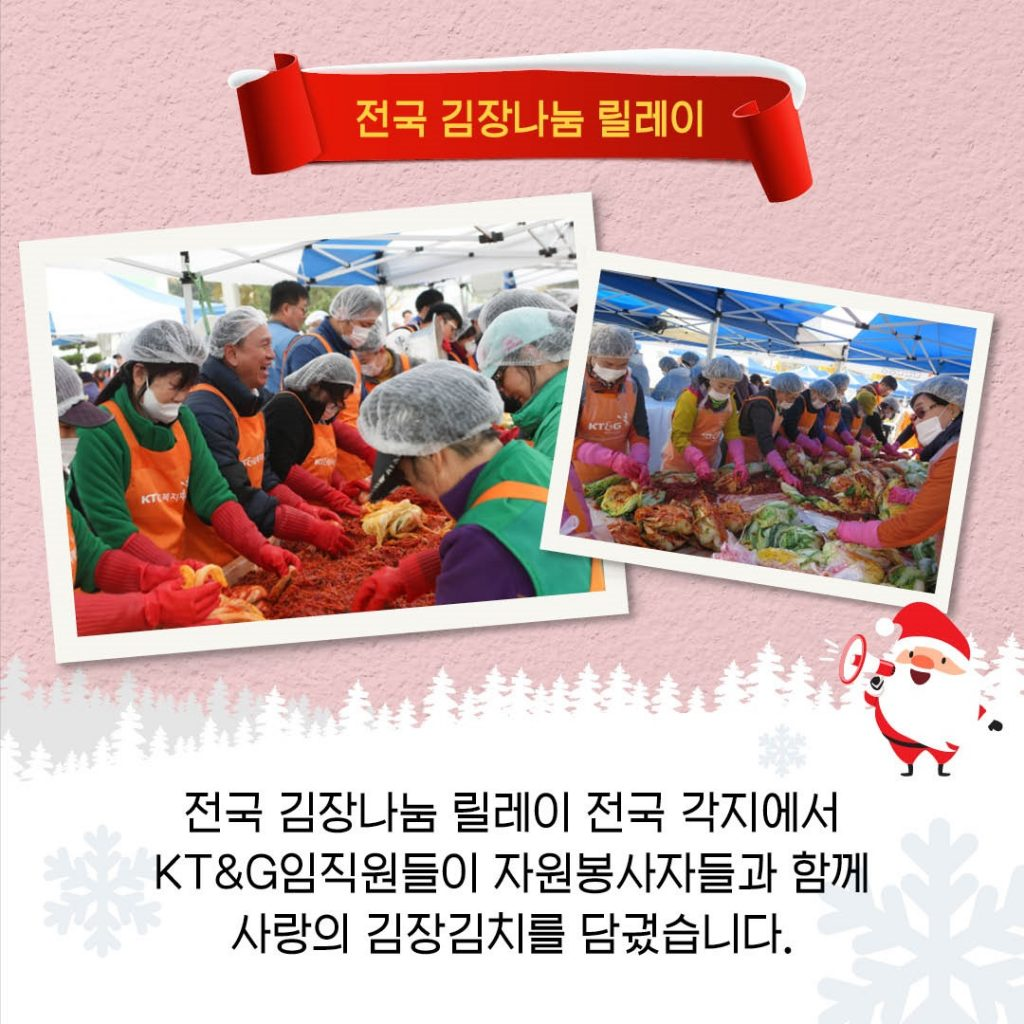 KT&G 카드뉴스_겨울철봉사활동 5