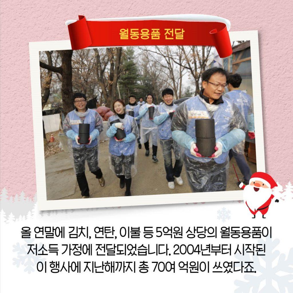 KT&G 카드뉴스_겨울철봉사활동 7