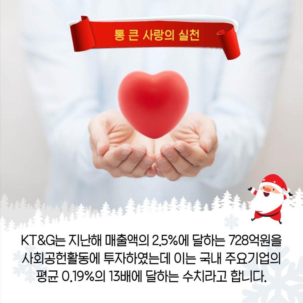 KT&G 카드뉴스_겨울철봉사활동 9
