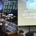 [세계는 5G大戰중-①]5G,세계경제질서∙ 국가간 경쟁력 뒤바꿀 핵폭탄