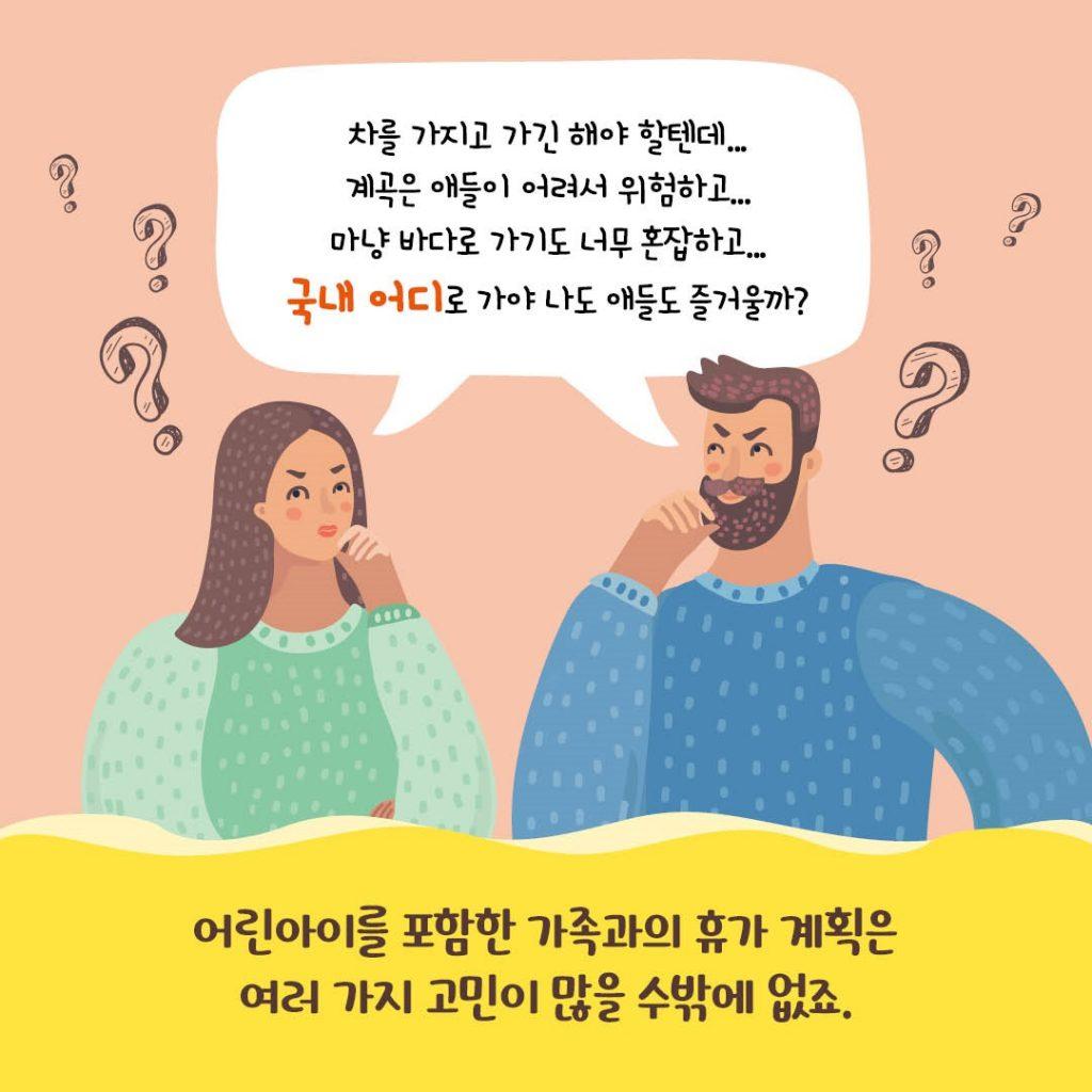 KT&G 카드뉴스_상상마당휴가_3