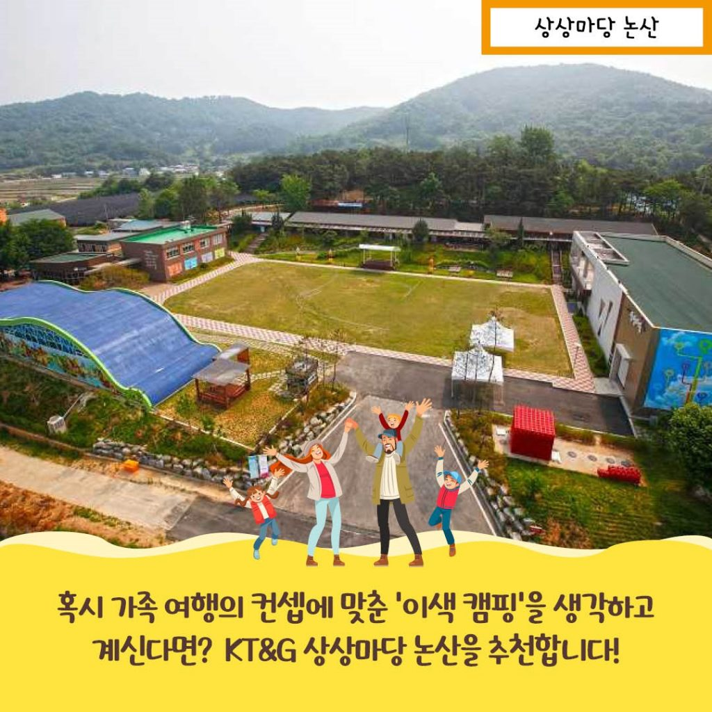 KT&G 카드뉴스_상상마당휴가_8