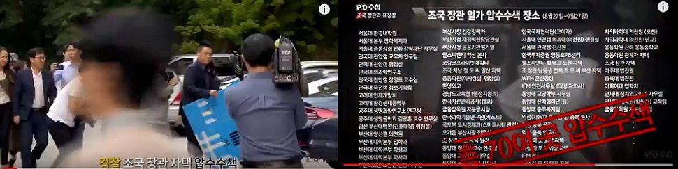 [피치원뷰]명불허전 PD수첩,'장관과 표창장'폭풍찬사 쏟아지다
