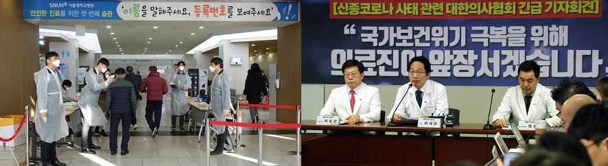서울대병원 원격진료개시,코로나사태,원격진료 법제화여론 급물살