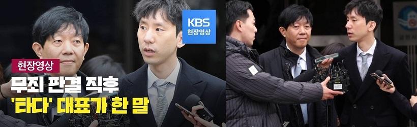 [피치원뷰]타다 무죄판결,국토부는 여전히 타다금지법시행 카운트다운중