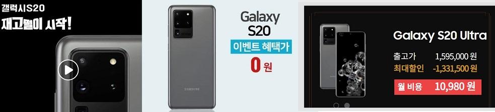 1억800만화소 최신 갤럭시S20울트라 공짜폰등장,160만원할인?