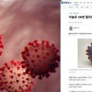 """[피치원뷰]한국 언론이 '코로나,바늘로 100번찔러도 안죽어""""집단오보낸 사연"""