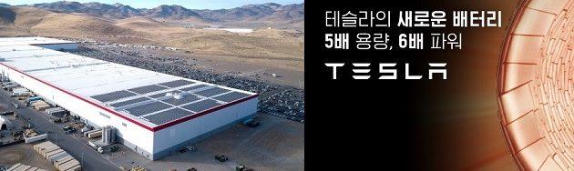 테슬라,배터리 자체생산 본격화,두산 전지박공급 임박,서울경제보도