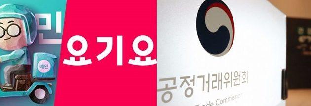 """스타트업계,배민-DH 합병 불승인 공정위에 """"생태계 고사시키는 공정위,미친 행정""""맹비난"""