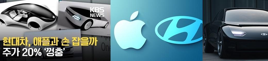 [피치원뷰]애플·현대차 협업무산 공시,현대차 애플카 '폭스콘'될 것인가