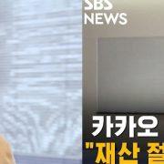 [피치원뷰]5조원 기부선언 김범수,대한민국 신흥부호 새로운 좌표를 찍다