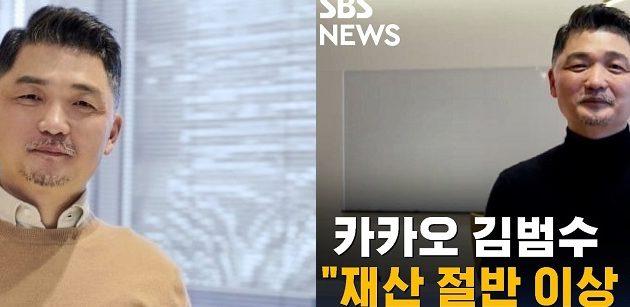 """카카오 김범수,더기빙플레지가입,5조 기부선언 """"기울어진 운동장 바로잡겠다"""""""