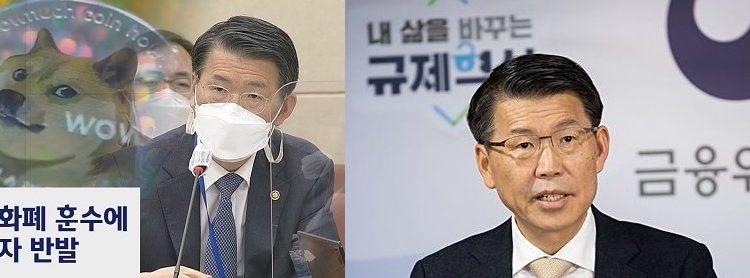 [피치원뷰]은성수망언,금융위 해체하고 암호화폐허가해야 대한민국 미래있다