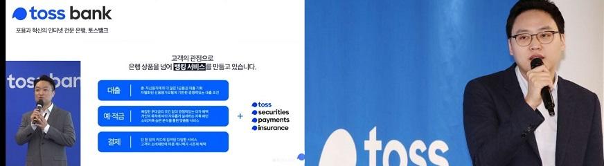 토스 또다시 4600억원 괴물펀딩,기업가치 8.2조원,데카콘 기업 발돋움