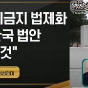 """외신 """"韓 구글방지법통과,앱플랫폼기업에 철퇴"""",수수료 30% 급인하전망"""