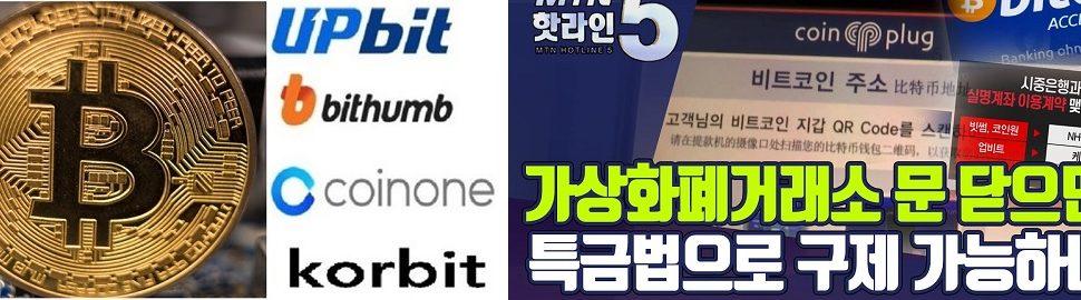 """[피치원뷰]9월특금법 가상화폐거래소 줄폐업? 빅4거래소,""""뻥카,신경안쓴다""""태평"""