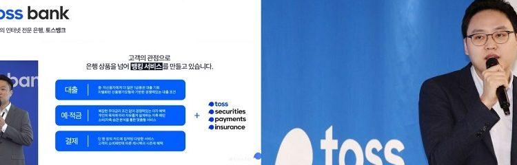 """[피치원뷰]예사롭지 않은 토스뱅크의 폭풍질주,""""금융시장혁신 이끌 메기맞네"""""""