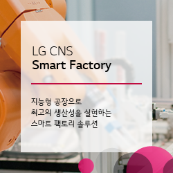 LG_CNS_250x250